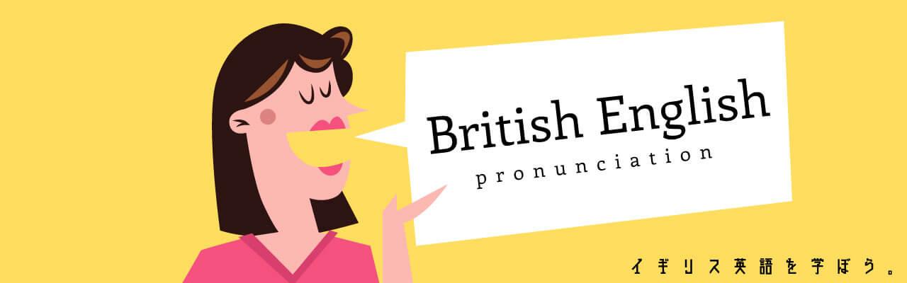 イギリス英語のアクセントを学ぼう