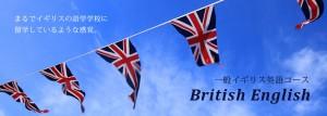 英会話 イギリス英語