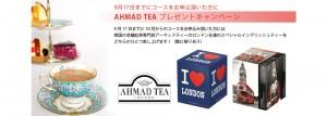 秋入学の際に紅茶をプレゼント