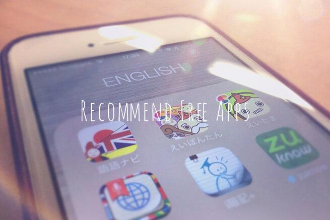 おすすめの英単語アプリ