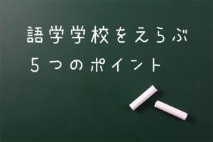 語学学校をえらぶ5つのポイント