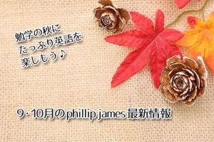 9・10月のphillip james情報