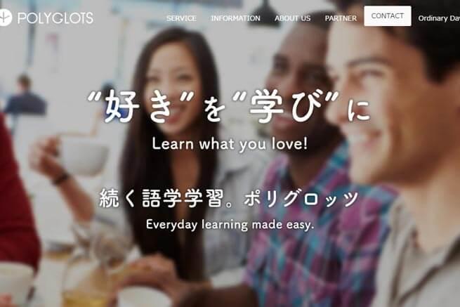 英語リーディングアプリPOLYGLOTS(ポリグロッツ)