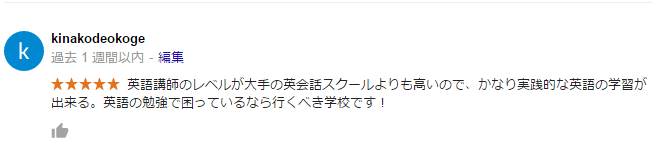 大阪の英会話学校phillip jamesの口コミ