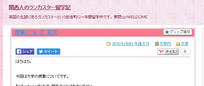 関西人のランカスター留学記