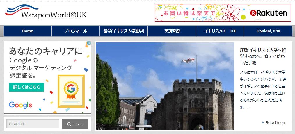 わたぽんWorld-UK | 夢を追う僕のイギリス大学留学ブログ