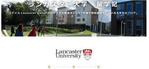 ランカスター大学