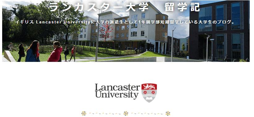 イギリス ランカスター大学