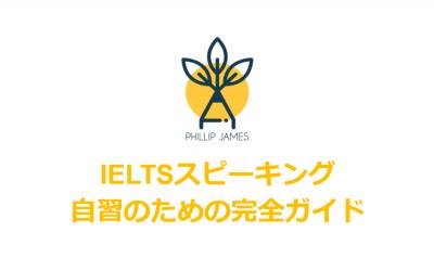 IELTSスピーキング自習のための完全ガイド