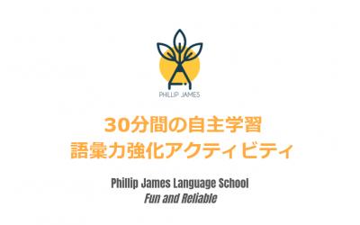 30分間の自主学習:語彙力強化 – Languages
