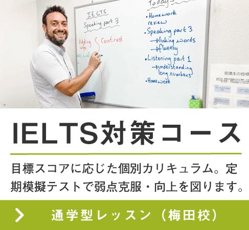 IELTS対策コース:通学型レッスン(梅田校)について詳しく見る