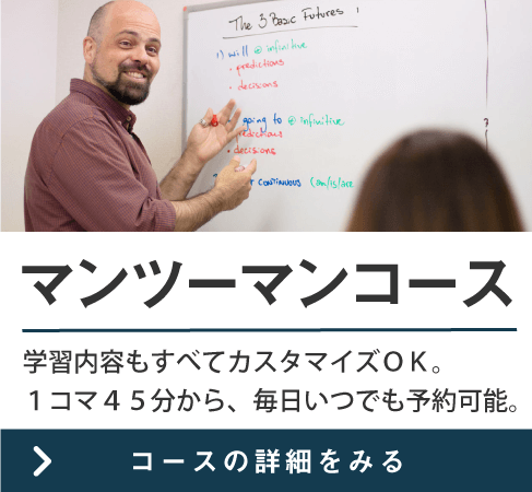 マンツーマンコース:通学型レッスン(梅田校)について詳しく見る