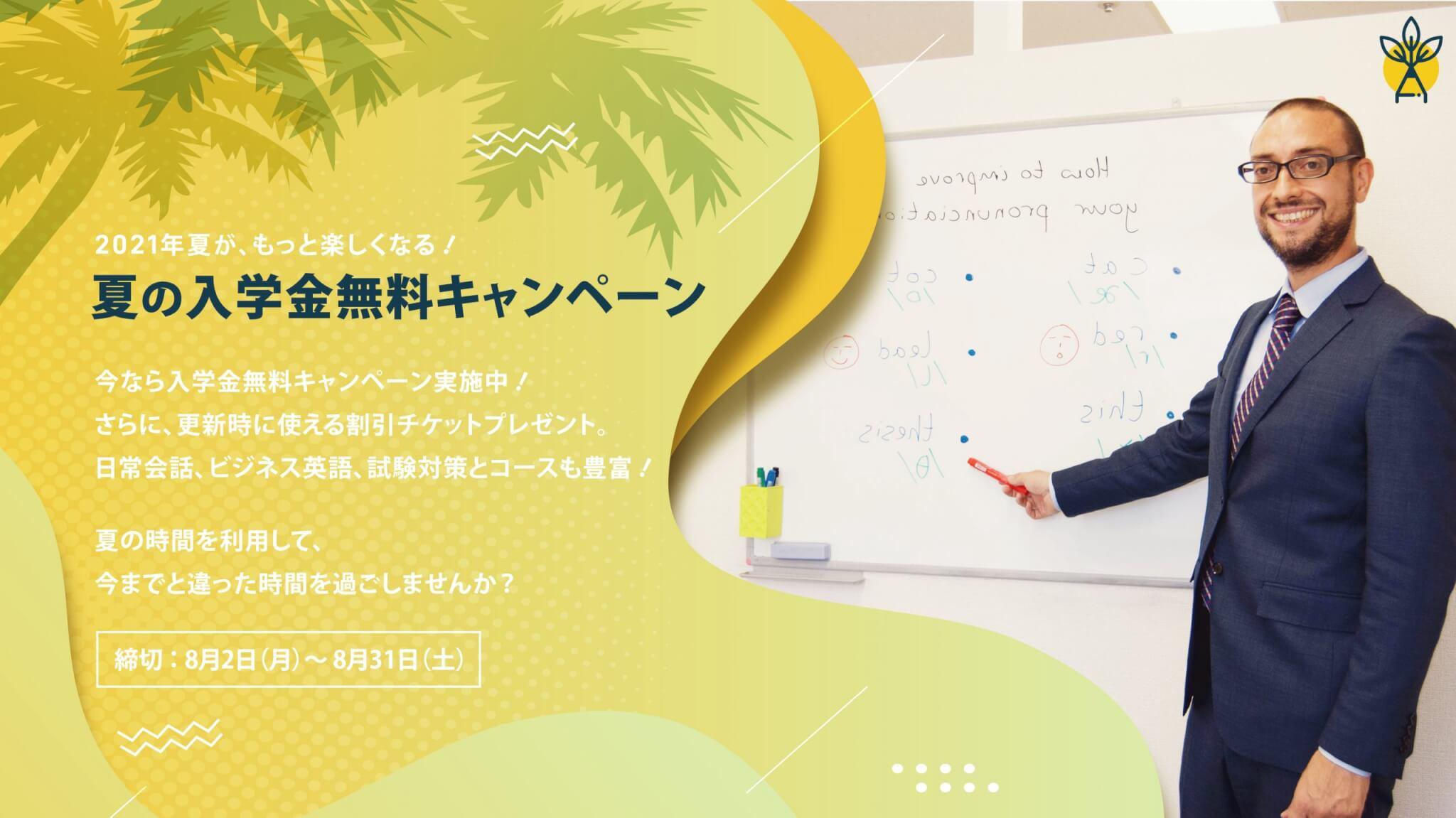 夏の入学金無料キャンペーン実施中!