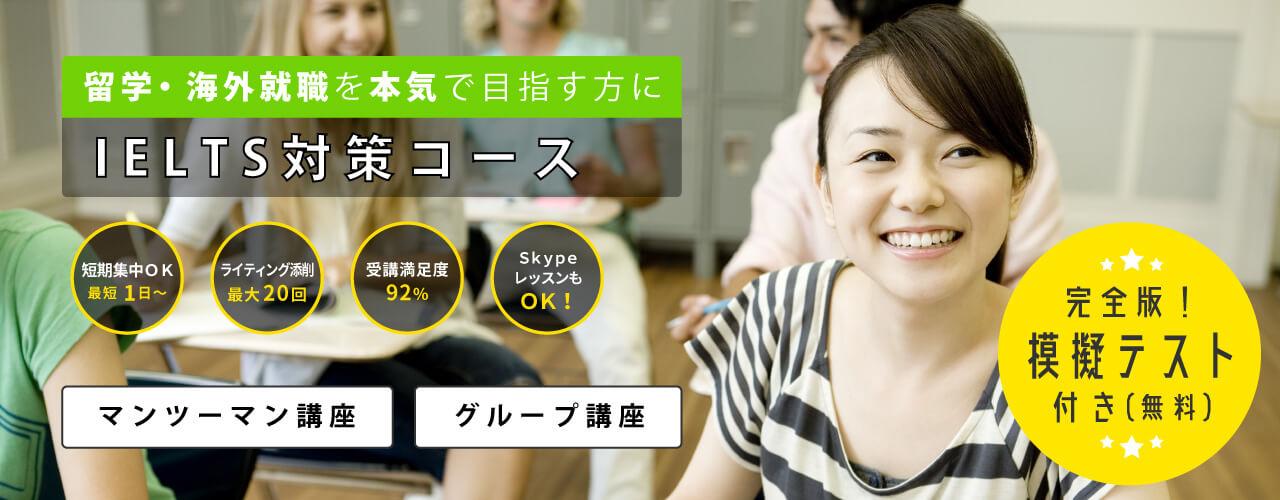 IELTS対策コースが今なら受講料15,000円オフ!