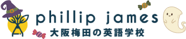 英語学校PHILLIP JAMES|グループ・マンツーマンの大阪英会話スクール